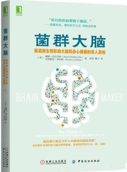 《菌群大脑》在线阅读1—肠道微生物影响大脑和身心健康的惊人真相