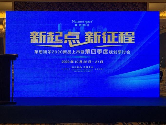 骆驼奶团购网为您提供:新起点·新征程丨莱思凯尔2020新品上市暨第四季度规划研讨会顺利开